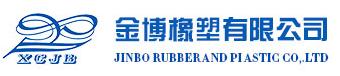 淅川县金博橡塑有限公司