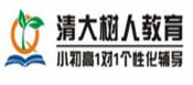 北京清大树人教育咨询有限公司